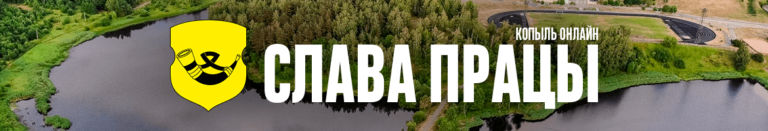 Slava_pratsy.run.belarus